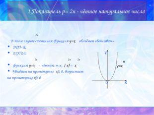 1.Показатель p= 2n - чётное натуральное число  2n В этом случае степенная