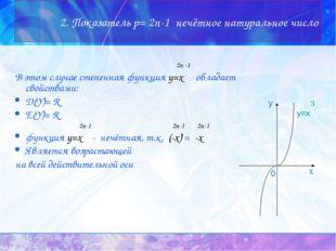 2. Показатель p= 2n-1 нечётное натуральное число 2n -1 В этом случае степенна