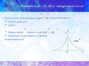 3. Показатель p= -2n, где n- натуральное число. -2n 2n В этом случае степенна