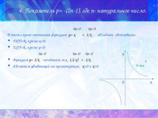 4. Показатель p= -(2n-1), где n- натуральное число. -2(n-1) 2(n-1) В этом слу