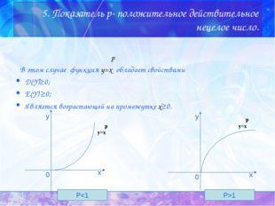 5. Показатель p- положительное действительное нецелое число. p В этом случае