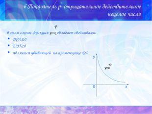 6.Показатель p- отрицательное действительное нецелое число -p в этом случае ф