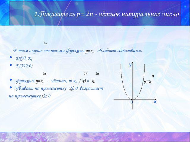 1.Показатель p= 2n - чётное натуральное число  2n В этом случае степенная...