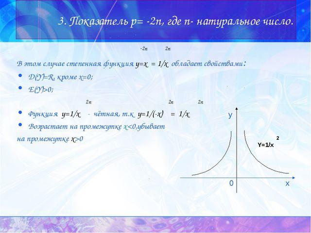 3. Показатель p= -2n, где n- натуральное число. -2n 2n В этом случае степенна...
