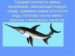 Средняя плотность живых организмов, населяющих водную среду, примерно равна п