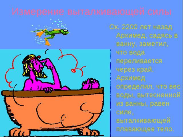 Измерение выталкивающей силы Ок. 2200 лет назад Архимед, садясь в ванну, заме...