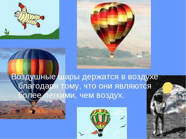 Воздушные шары держатся в воздухе благодаря тому, что они являются более легк...