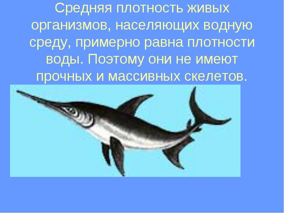 Средняя плотность живых организмов, населяющих водную среду, примерно равна п...
