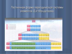 Лестничная форма периодической системы элементов Д.И.Менделеева.