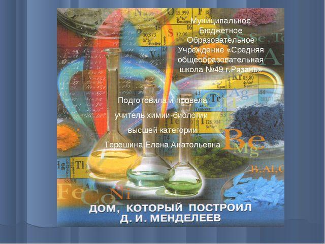 МММ Муниципальное Бюджетное Образовательное Учреждение «Средняя общеобразоват...