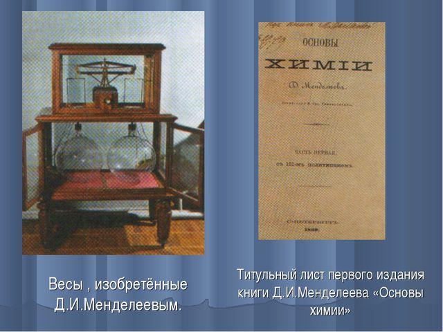 Весы , изобретённые Д.И.Менделеевым. Титульный лист первого издания книги Д.И...