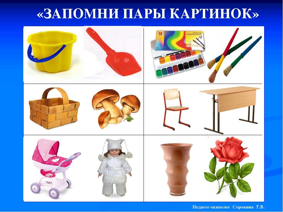 «ЗАПОМНИ ПАРЫ КАРТИНОК» Педагог-психолог Сорокина Т.В.