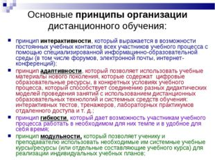 Основные принципы организации дистанционного обучения: принцип интерактивност
