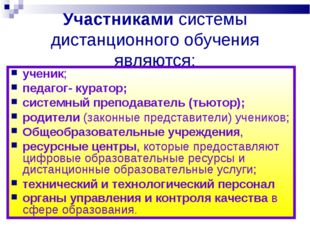 Участниками системы дистанционного обучения являются: ученик; педагог- курато