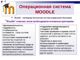 Операционная система МOODLE Moodle – свободная бесплатная система управления