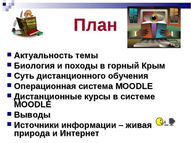План Актуальность темы Биология и походы в горный Крым Суть дистанционного об...