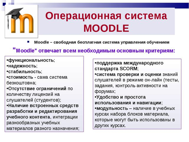 Операционная система МOODLE Moodle – свободная бесплатная система управления...