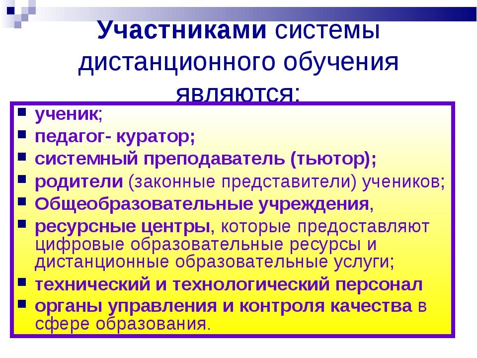 Участниками системы дистанционного обучения являются: ученик; педагог- курато...