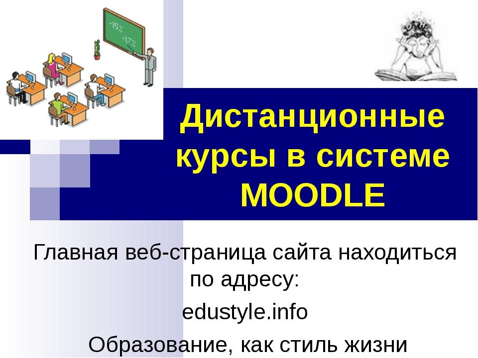 Дистанционные курсы в системе MOODLE Главная веб-страница сайта находиться по...