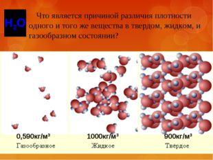 Что является причиной различия плотности одного и того же вещества в твердом