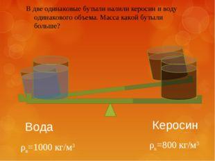 В две одинаковые бутыли налили керосин и воду одинакового объема. Масса какой