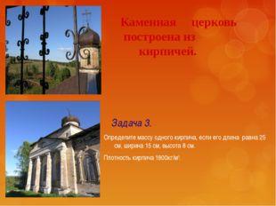 Каменная церковь построена из кирпичей. Задача 3. Определите массу одного кир