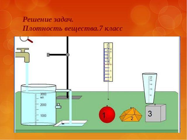 Решение задач. Плотность вещества.7 класс