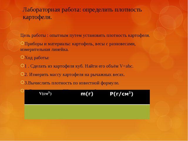 Лабораторная работа: определить плотность картофеля. Цель работы : опытным пу...