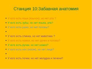 Станция 10:Забавная анатомия У кого есть язык (язычок), но нет рта ? У кого е