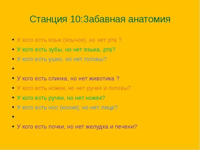 Станция 10:Забавная анатомия У кого есть язык (язычок), но нет рта ? У кого е...