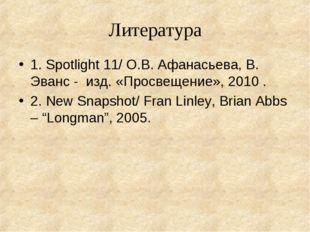 Литература 1. Spotlight 11/ О.В. Афанасьева, В. Эванс - изд. «Просвещение», 2