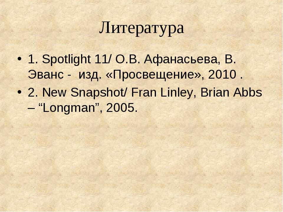 Литература 1. Spotlight 11/ О.В. Афанасьева, В. Эванс - изд. «Просвещение», 2...
