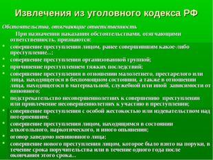 Извлечения из уголовного кодекса РФ Обстоятельства, отягчающие ответственност
