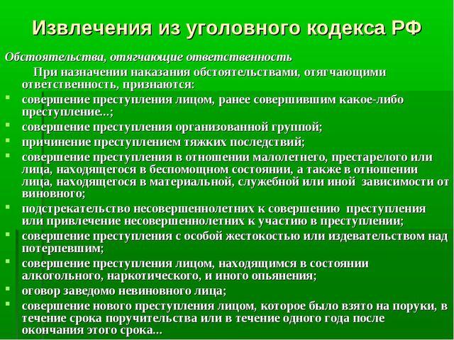 Извлечения из уголовного кодекса РФ Обстоятельства, отягчающие ответственност...