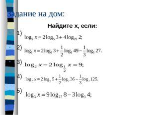 Задание на дом: Найдите х, если: 1) 2) 3) 4) 5)