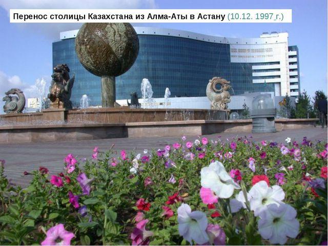 Перенос столицы Казахстана изАлма-АтывАстану(10.12.1997г.)