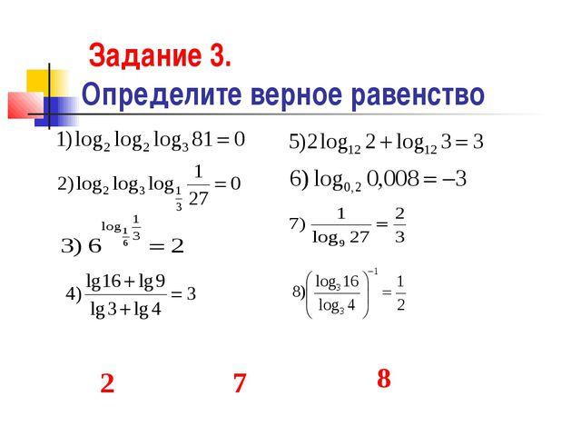 Задание 3. Определите верное равенство 2 7 8