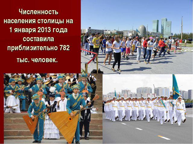 Численность населения столицы на 1 января 2013 года составила приблизительно...