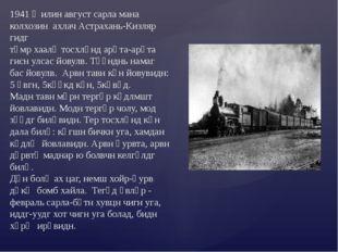 1941 җилин август сарла мана колхозин ахлач Астрахань-Кизляр гидг төмр хаалһ