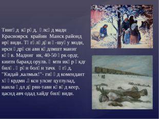 Тиигәд көрәд, өлсәд мадн Красноярск крайин Манск районд ирүвидн. Төгәлңдән ө-
