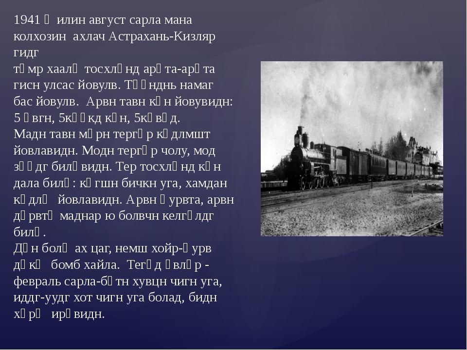1941 җилин август сарла мана колхозин ахлач Астрахань-Кизляр гидг төмр хаалһ...