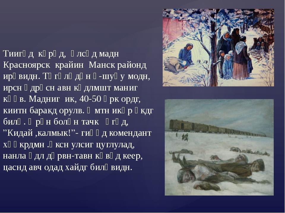 Тиигәд көрәд, өлсәд мадн Красноярск крайин Манск районд ирүвидн. Төгәлңдән ө-...