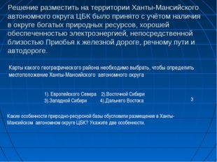 Решение разместить на территории Ханты-Мансийского автономного округа ЦБК был