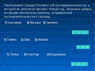 Расположите города России в той последовательности, в которой их жители встре