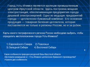 Город Усть-Илимск является крупным промышленным центром Иркутской области. Зд