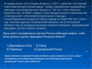 В городе Шахты (Ростовская область) с 2007 г. работает Ростовский электромета