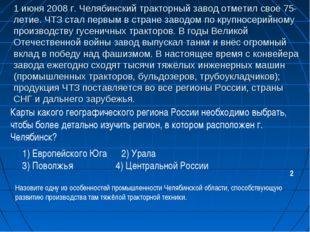 1 июня 2008 г. Челябинский тракторный завод отметил своё 75-летие. ЧТЗ стал п