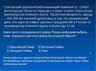 Сокольский деревообрабатывающий комбинат (г. Сокол, Вологодская область) перв
