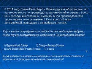 В 2011 году Санкт-Петербург и Ленинградская область вышли на второе место по