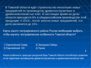 В Томской области идёт строительство нескольких новых предприятий по производ